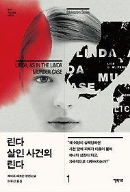 린다 살인 사건의 린다 1