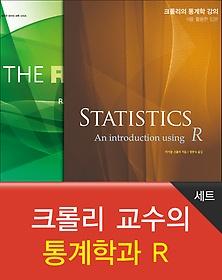 크롤리 교수의 통계학과 R 언어 세트