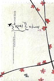 달맞이 꽃 아내 1
