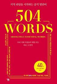 "<font title=""지적 리딩을 시작하는 공식 영단어 504 WORDS"">지적 리딩을 시작하는 공식 영단어 504 W...</font>"