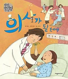 의사가 될 테야