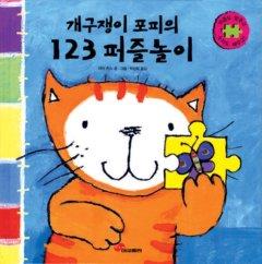 개구쟁이 포피의 123 퍼즐놀이