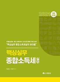 2021 핵심실무 종합소득세 실무