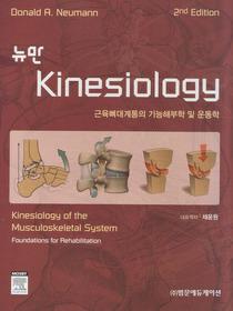 뉴만 Kinesiology :근육뼈대계통의 기능해부학 및 운동학