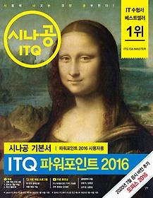 "<font title=""시나공 ITQ 파워포인트 (파워포인트 2016 사용자용)"">시나공 ITQ 파워포인트 (파워포인트 2016 ...</font>"