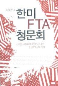한미 FTA 청문회