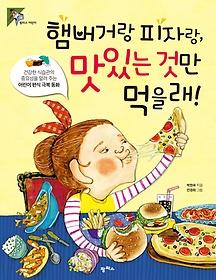햄버거랑 피자랑, 맛있는 것만 먹을래!