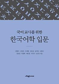 국어 교사를 위한 한국어학 입문