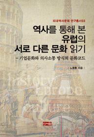 "<font title=""역사를 통해 본 유럽의 서로 다른 문화 읽기"">역사를 통해 본 유럽의 서로 다른 문화 읽...</font>"