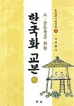 한국화 교본 (하)