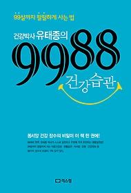 건강박사 유태종의 9988 건강습관