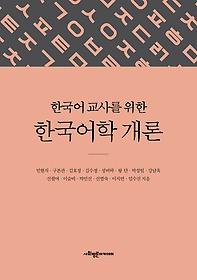 한국어 교사를 위한 한국어학 개론