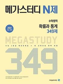 "<font title=""MEGASTUDY 메가스터디 N제 수학영역 확률과 통계 349제 (2020)"">MEGASTUDY 메가스터디 N제 수학영역 확률과...</font>"