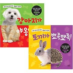 요리조리 맞춰 보는 말놀이 사진책 시리즈 2권 세트-강아지가 야옹야옹/토끼가 뾰족뾰족