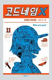 코드네임 X = Code name