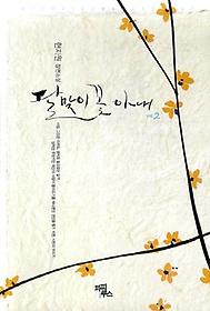 달맞이 꽃 아내 2
