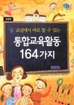 통합교육활동 164가지 - 초등편
