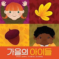 가을의 아이들