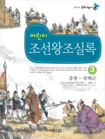 어린이 조선왕조실록 3 (중종~광해군)