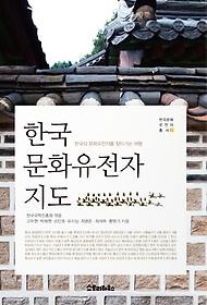 한국 문화유전자 지도