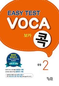 """<font title=""""Easy Test VOCA 이지 테스트 보카콕 중등 2 (2017년)"""">Easy Test VOCA 이지 테스트 보카콕 중등 2...</font>"""