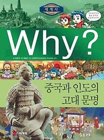 중고)Why?세계사02 중국과 인도의 고대문명