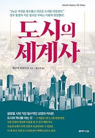 도시의 세계사