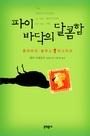 파이바닥의 달콤함  - 플라비아 들루스 미스터리 시리즈 첫번째 이야기 앨런 브래들리 장편소설(양장본)
