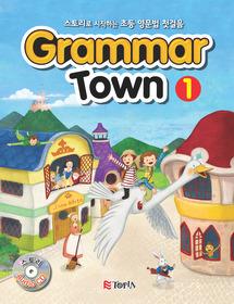 Grammar Town 그래머타운 1 (2021년용)