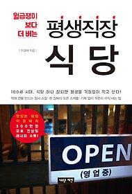 평생직장 식당
