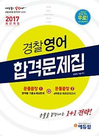 2017 에듀윌 경찰공무원 합격문제집 - 영어