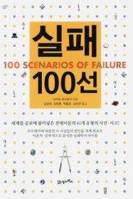 실패 100선