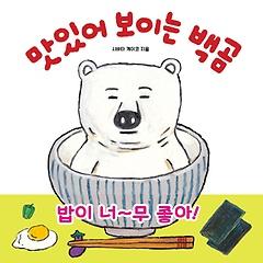 맛있어 보이는 백곰