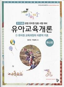 아이미소 유아임용 유아교육개론 1