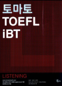토마토 TOEFL iBT LISTENING