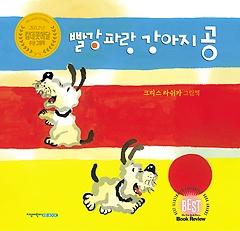 빨강 파랑 강아지 공