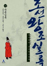 (박시백의) 조선왕조실록. 14, 숙종실록-공작정치, 궁중 암투, 그리고 환국
