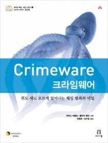 크라임웨어 Crimeware