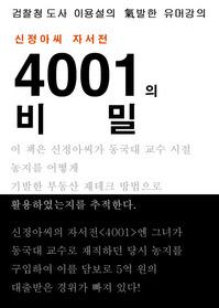 4001의 비밀