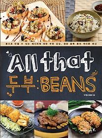 올 댓 두부 All that Beans