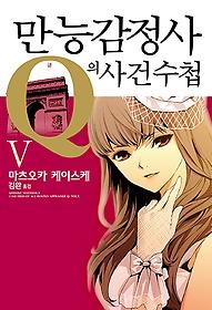 만능감정사 Q의 사건수첩 5