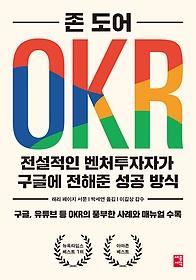 """<font title=""""OKR - 전설적인 벤처투자자가 구글에 전해준 성공 방식"""">OKR - 전설적인 벤처투자자가 구글에 전해...</font>"""