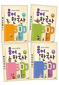 용어 한국사 600 1~4권 패키지(전4권)