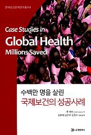 수백만 명을 살린 국제보건의 성공사례