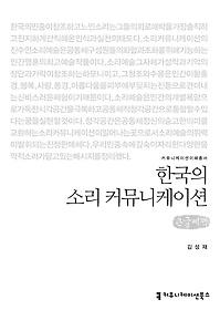 한국의 소리 커뮤니케이션 (큰글씨책)