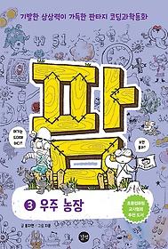 코딩과학동화 팜 3 - 우주 농장