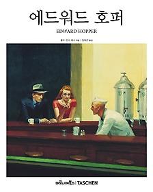 에드워드 호퍼