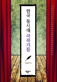 한국 동시대 극작가들