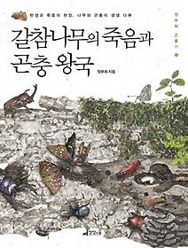 갈참나무의 죽음과 곤충 왕국