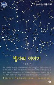 별자리 이야기 (대활자본)